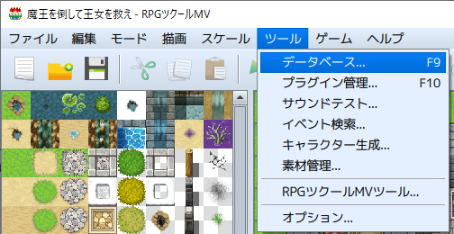 RPGツクールMV:武器を作る